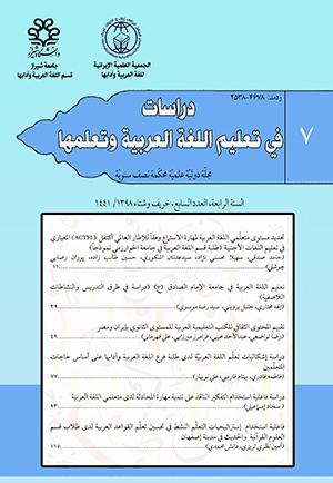 دراسات فی تعلیم اللغة العربیة وتعلمها