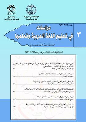 دراسات فی تعلیم اللغة العربیة و تعلمها